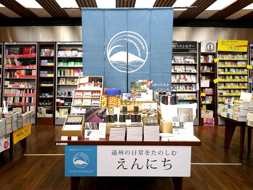 ショップ – 遠州綿紬 ぬくもり工房|静岡|浜松